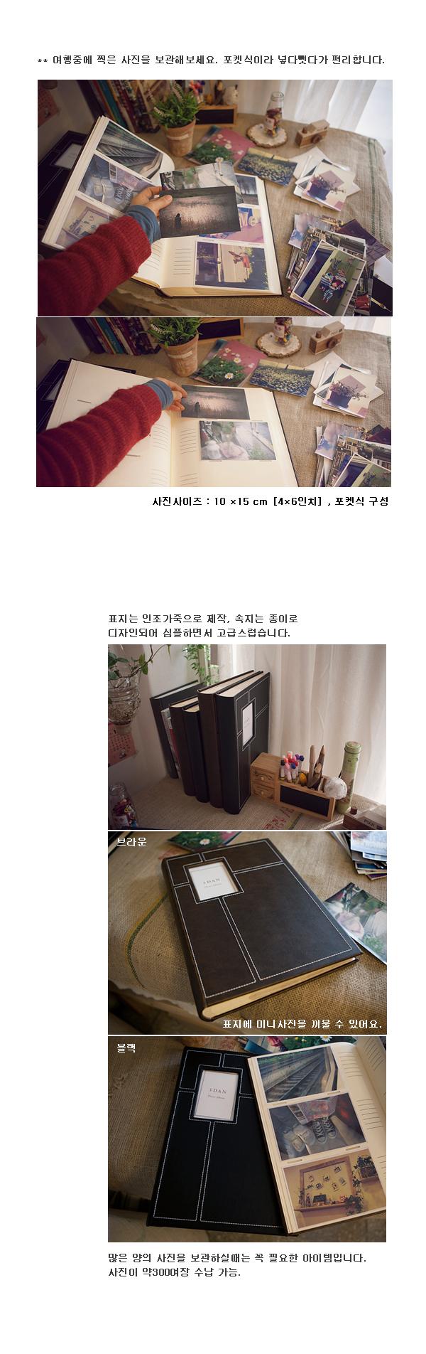 포켓식 가죽앨범 4x6-3단 (49매-290여장 수납) - 쪼매니s 놀이터, 18,000원, 포켓앨범, 심플